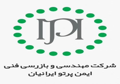 نما شرکت مهندسی و بازرسی فنی ایمن پرتو ایرانیان