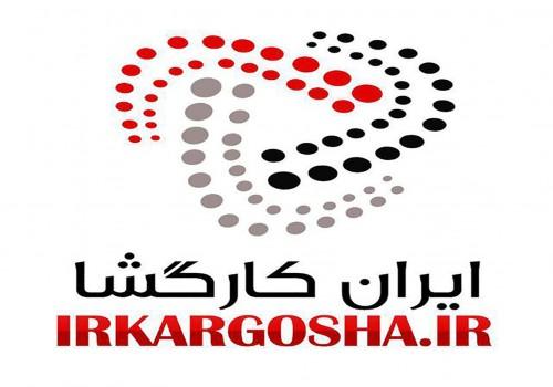 نما شرکت ایران کارگشا