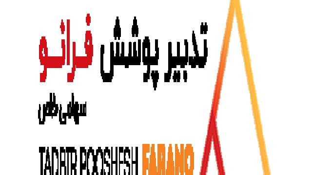 شرکت تدبیر پوشش فرانو