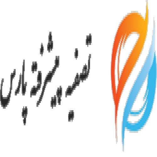 شرکت تصفیه پیشرفته پارس