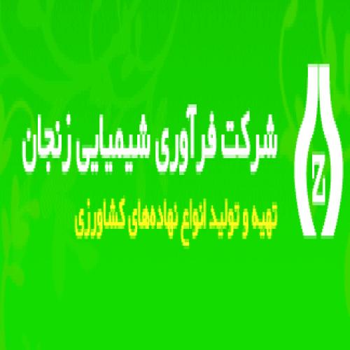 شرکت فرآوری شیمیایی زنجان