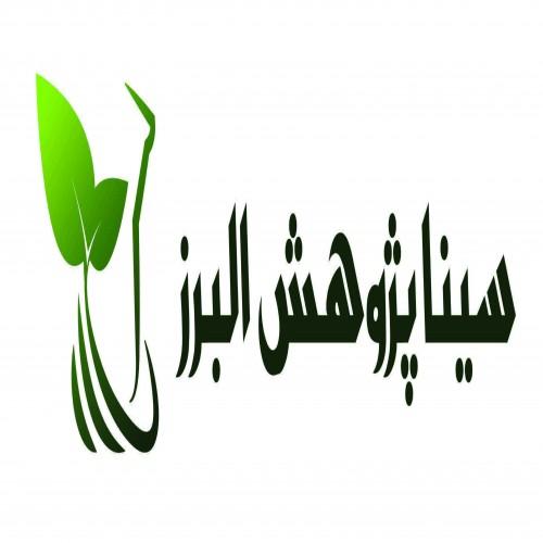 شرکت صنایع زیستی سینا پژوهش البرز