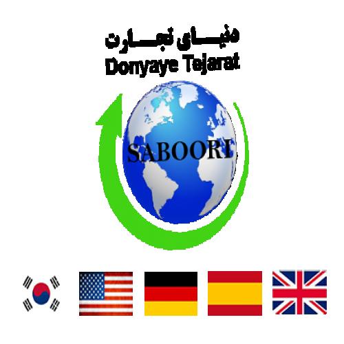 شرکت بین المللی دنیای تجارت