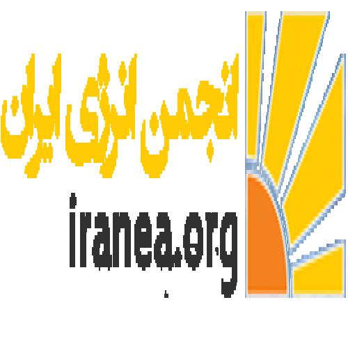 انجمن انرژی ایران