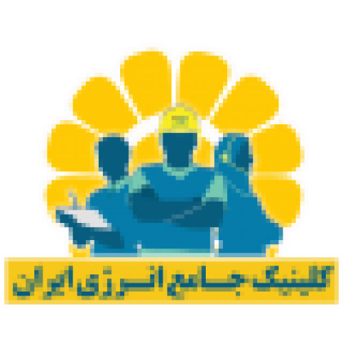 کلینیک جامع انرژی ایران