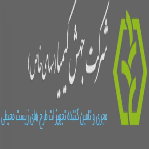 شرکت جهش کیمیا