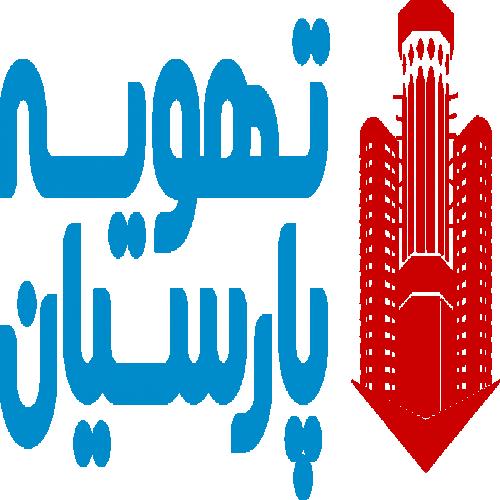 شرکت تهویه پارسیان
