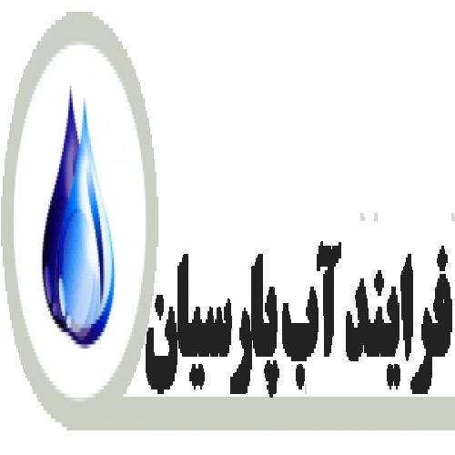 نما شرکت فرآیند آب پارسیان