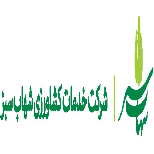 نما شرکت خدمات کشاورزی شهاب سبز