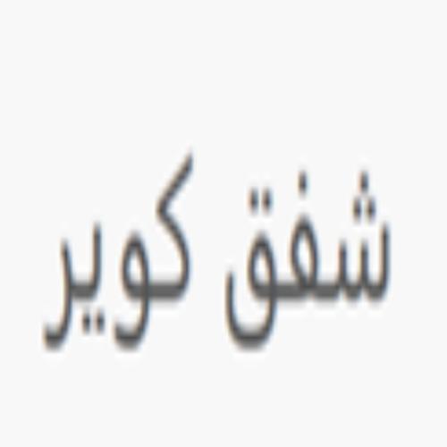 شرکت شفق کویر