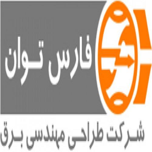 نما شرکت فارس توان