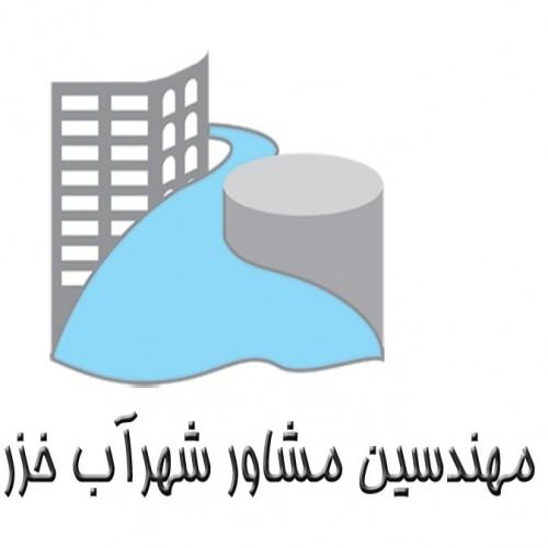 شرکت مهندسین مشاور شهرآب خزر