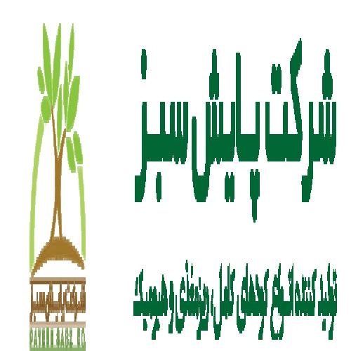 شرکت پایش سبز