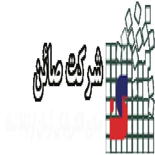 شرکت صنایع الکترونیکی آرمان ارتباط نماد (صائن)
