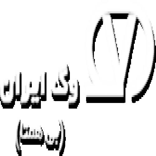 نما شرکت وگ ایران