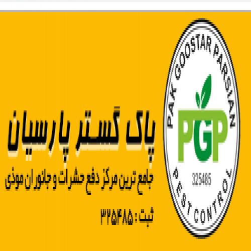 شرکت پاک گستر پارسیان