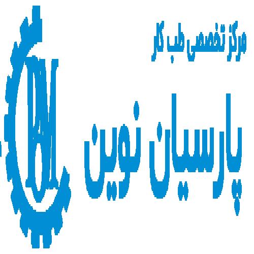 نما مرکز تخصصی طب کار پارسیان نوین