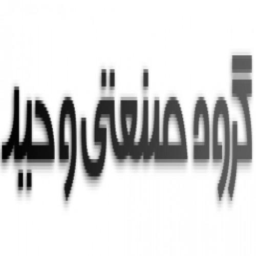 شرکت گروه صنعتی وحید