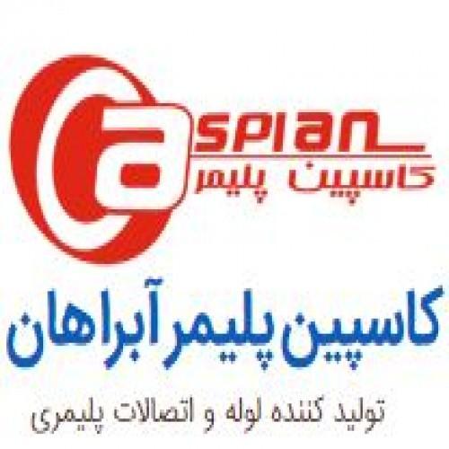 شرکت کاسپین پلیمر آبراهان