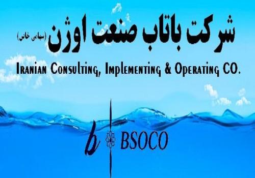 شرکت باتاب صنعت اوژن (بیسوکو)