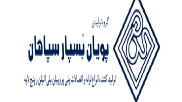 شرکت گروه تولیدی پویان بَسپار سپاهان