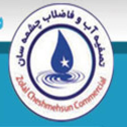 شرکت تصفیه آب زلال چشمه سان