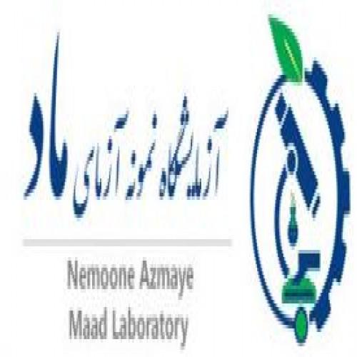 شرکت آزمایشگاه نمونه آزمای ماد