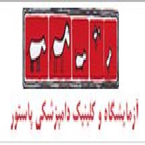 شرکت آزمايشگاه مواد غذايی پاستور