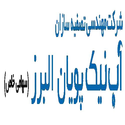 شرکت مهندسی تصفیه سازان آب نیک پویان البرز
