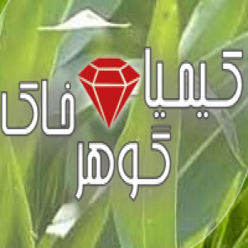 شرکت کیمیا گوهر خاک