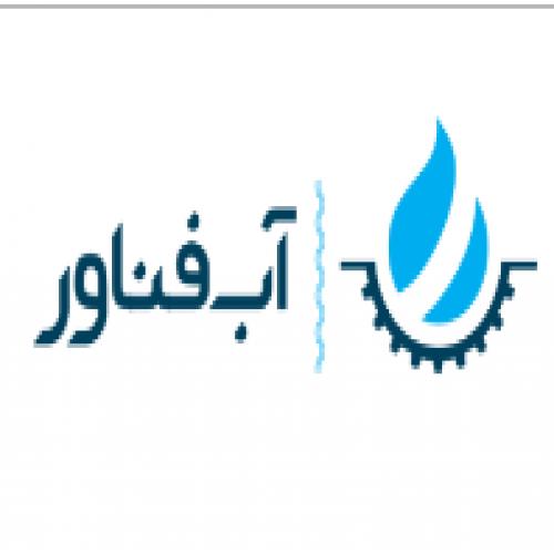 شرکت آب فناور