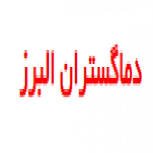 شرکت دما گستران البرز