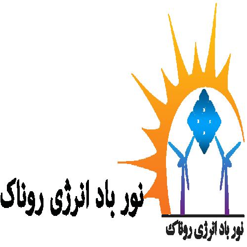 شرکت نور باد انرژی روناک