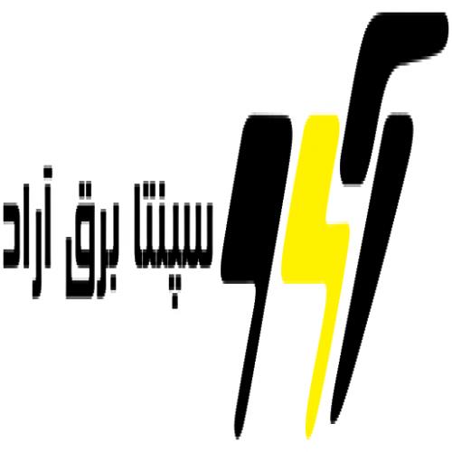 شرکت سپنتا برق آراد
