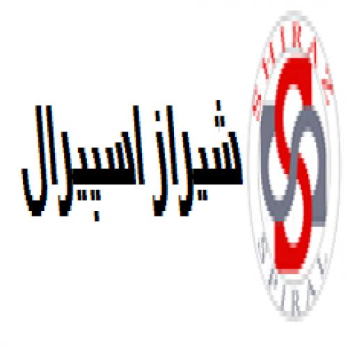 شرکت شیراز اسپیرال