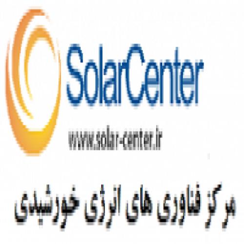 شرکت مرکز فناوری های خورشیدی