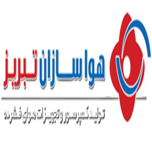 شرکت هواسازان تبریز