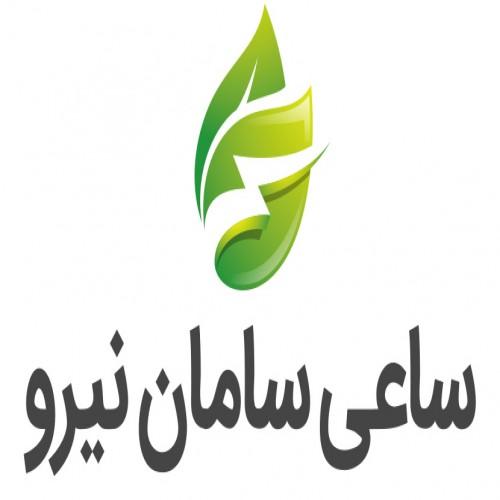 شرکت مهندسی توسعه انرژی ساعی سامان نیرو