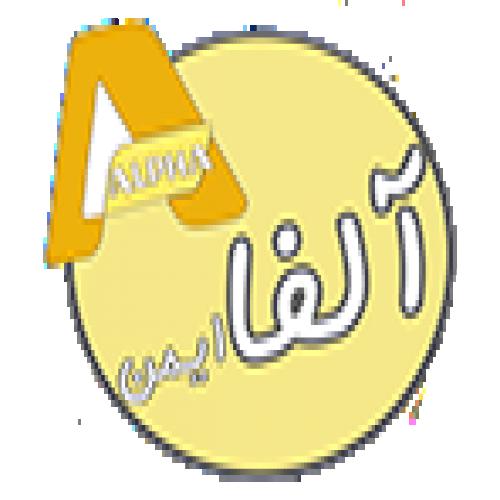 شرکت فنی و مهندسی آلفا ایمن