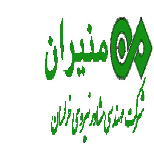 شرکت مهندسی مشاور نیروی خراسان (منیران)