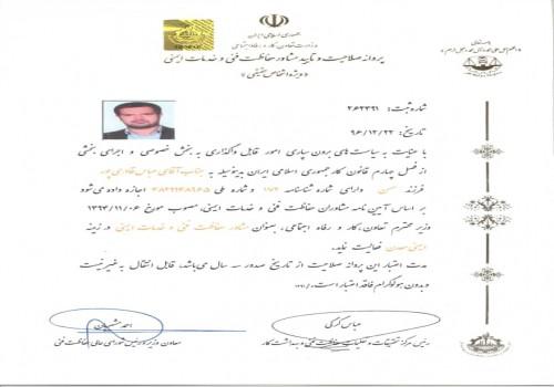 مهندس عباس قادری پور