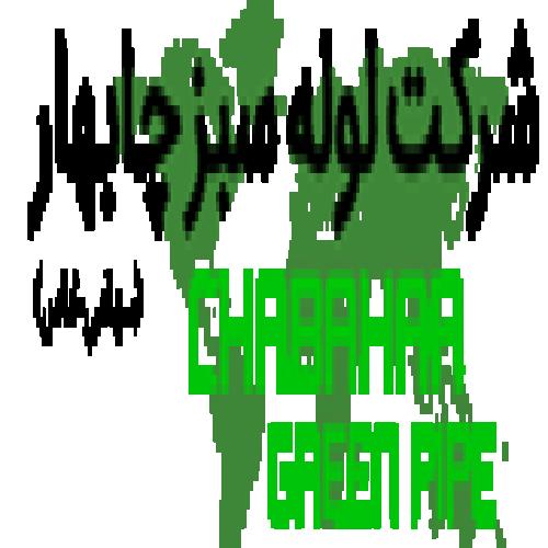 شرکت لوله سبز چابهار