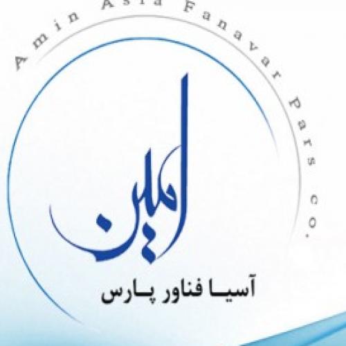 شرکت امين آسیا فناور پارس