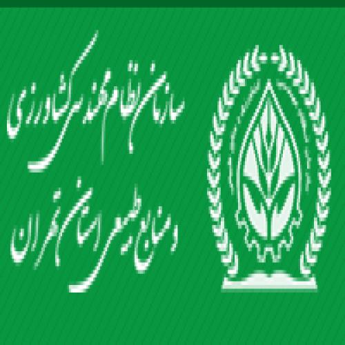 سازمان نظام مهندسی و کشاورزی استان تهران