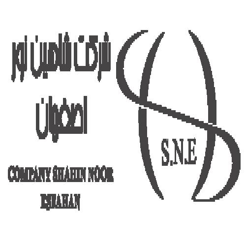 شرکت شاهین نور اصفهان
