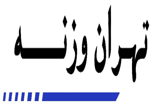 شرکت تهران وزنه