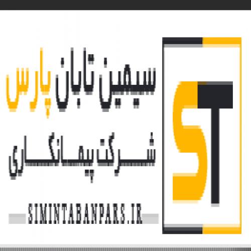 شرکت سیمین تابان پارس