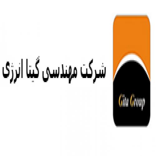 شرکت گیتا انرژی