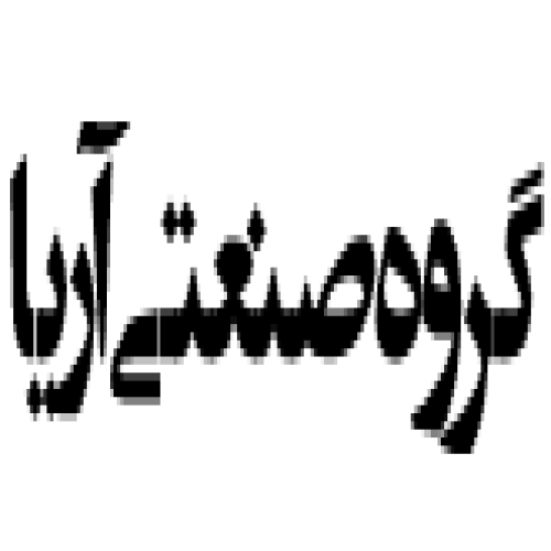 شرکت آریا