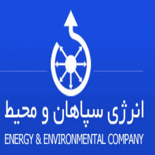 شرکت انرژی سپاهان و محیط